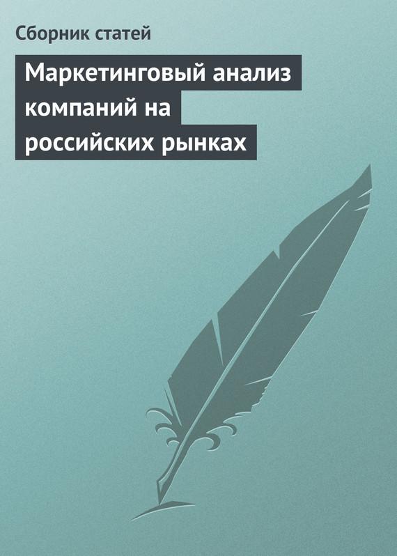 Сборник статей Маркетинговый анализ компаний на российских рынках ю фролов анализ результатов маркетинговых исследований в системе statistica на примерах