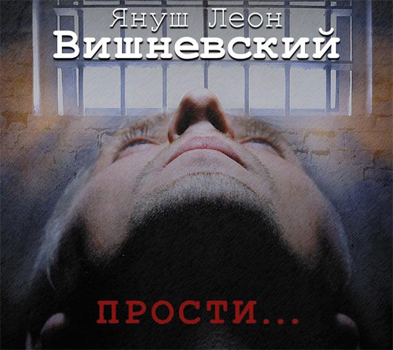 Януш Вишневский Прости…