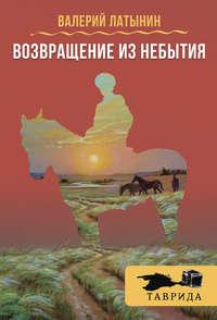Латынин, Валерий  - Возвращение из небытия (сборник)