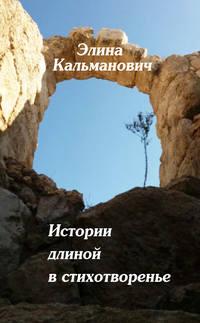 Кальманович, Элина  - Истории длиной в стихотворенье