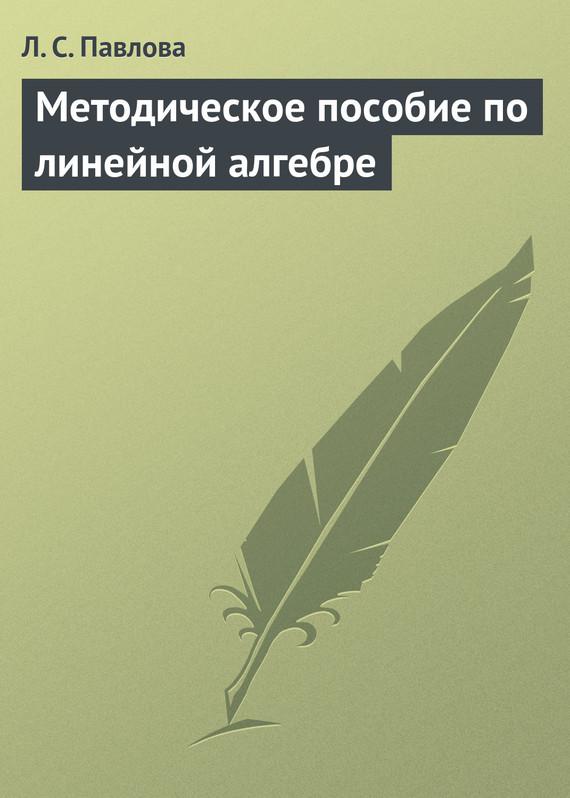 Л. С. Павлова Методическое пособие по линейной алгебре в р ахметгалиева математика линейная алгебра