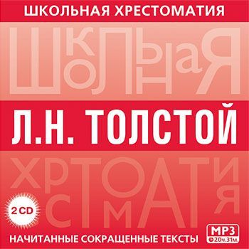 Лев Толстой Хрестоматия. Война и мир. часть 1 лев толстой война и мир тома 1 и 2 в сокращении