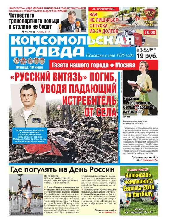 Комсомольская Правда. Москва 63-2016