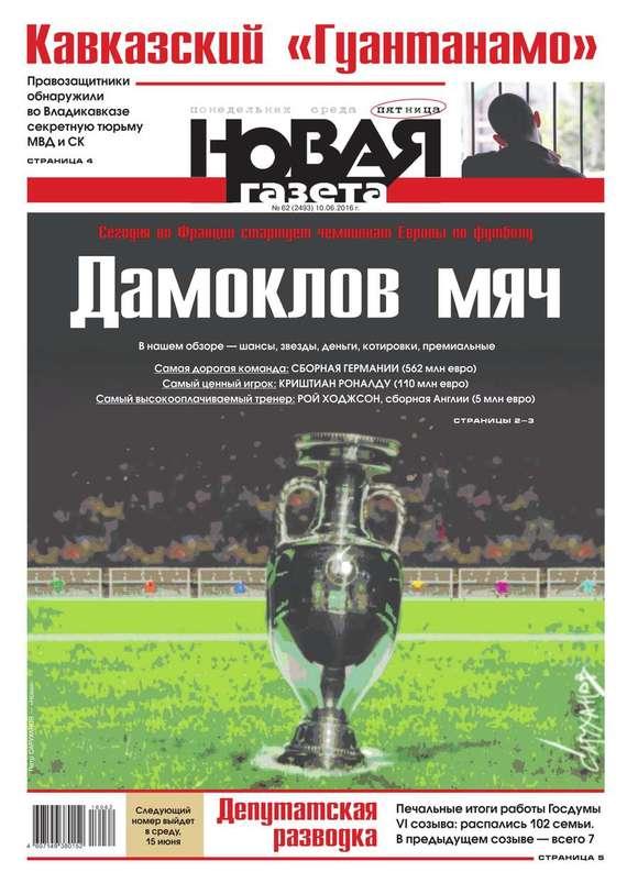 fb2 Новая газета 62-2016