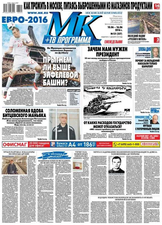 МК Московский комсомолец 121-2016