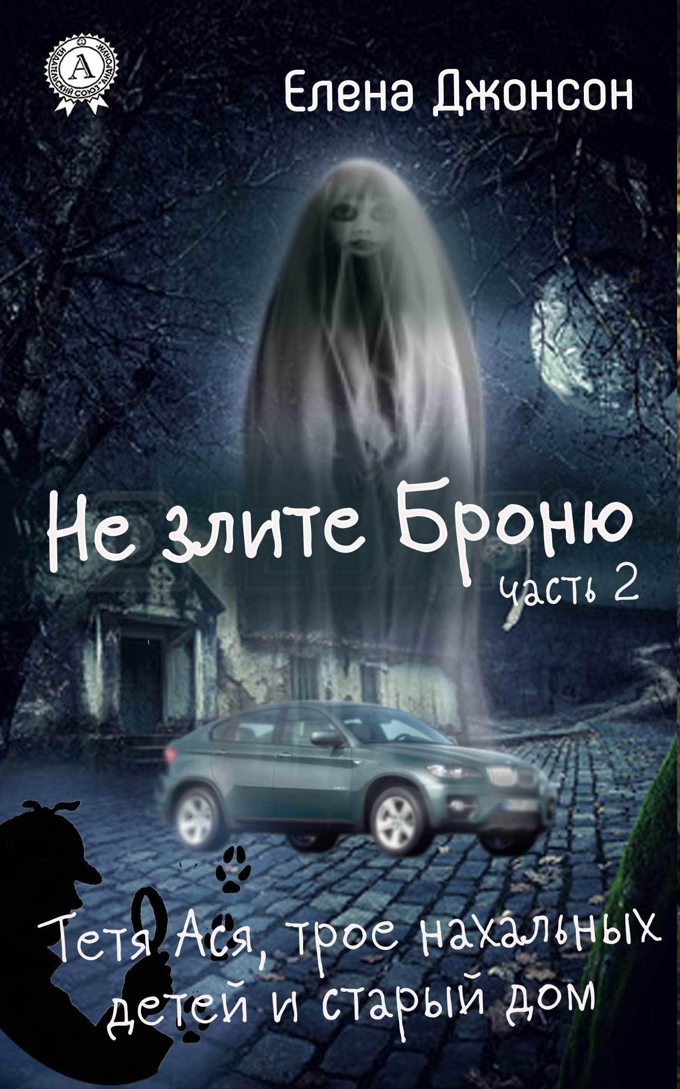 Елена Джонсон - Не злите Броню