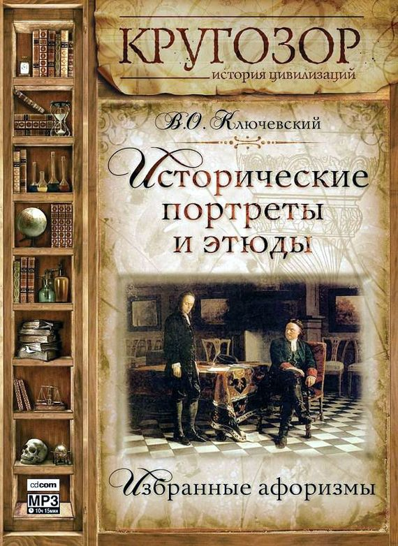 Василий Осипович Ключевский Исторические портреты и этюды