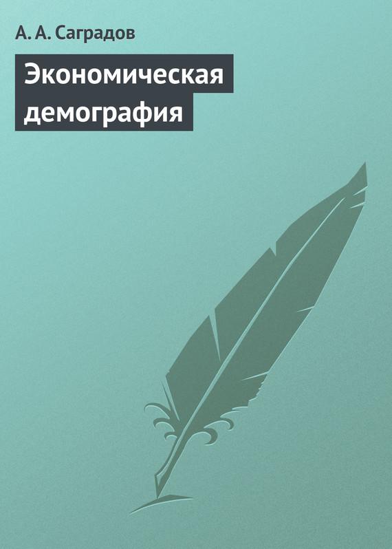 А. А. Саградов бесплатно