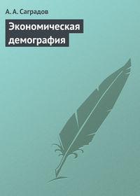 Саградов, А. А.  - Экономическая демография. Учебное пособие