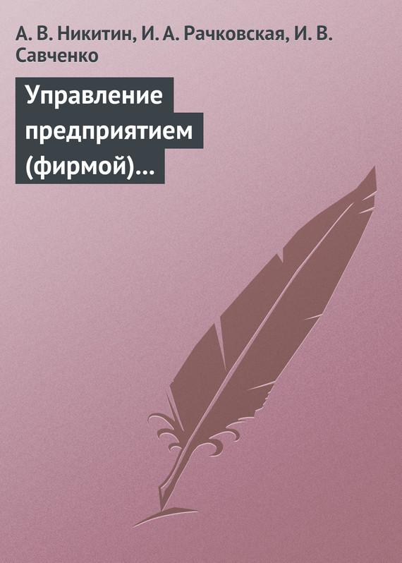 А. В. Никитин бесплатно