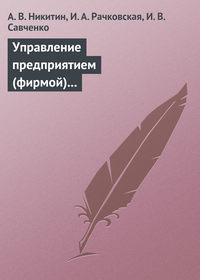 А. В. Никитин - Управление предприятием (фирмой) с использованием информационных систем. Учебное пособие