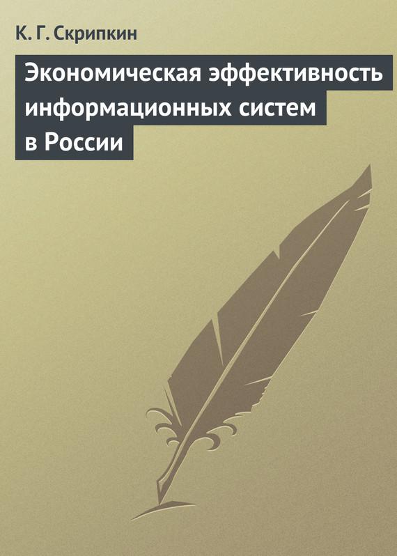 К. Г. Скрипкин Экономическая эффективность информационных систем в России