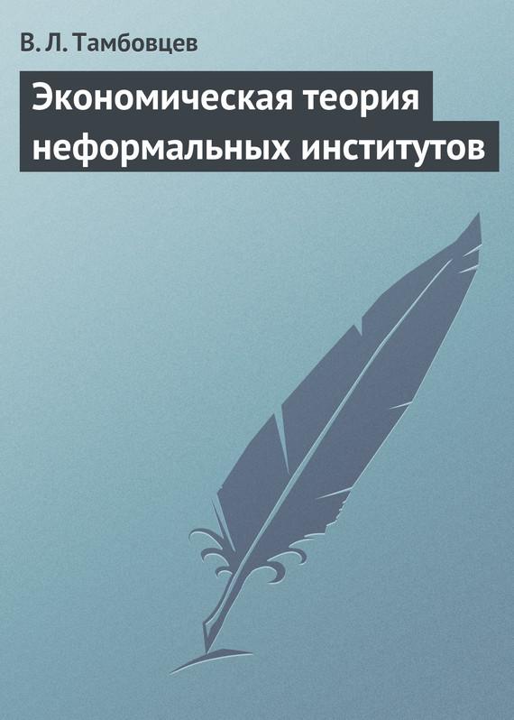Обложка книги Экономическая теория неформальных институтов, автор Тамбовцев, В. Л.