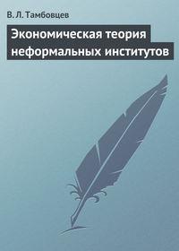 - Экономическая теория неформальных институтов