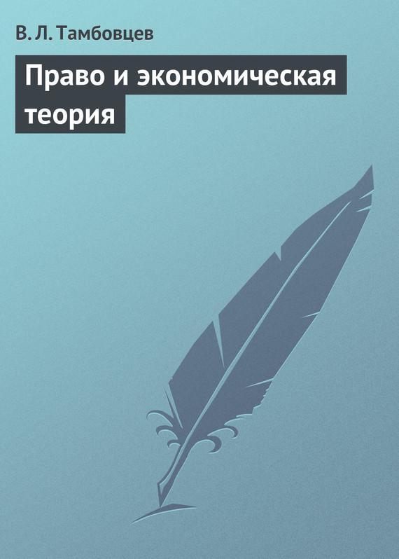 Обложка книги Право и экономическая теория, автор Тамбовцев, В. Л.