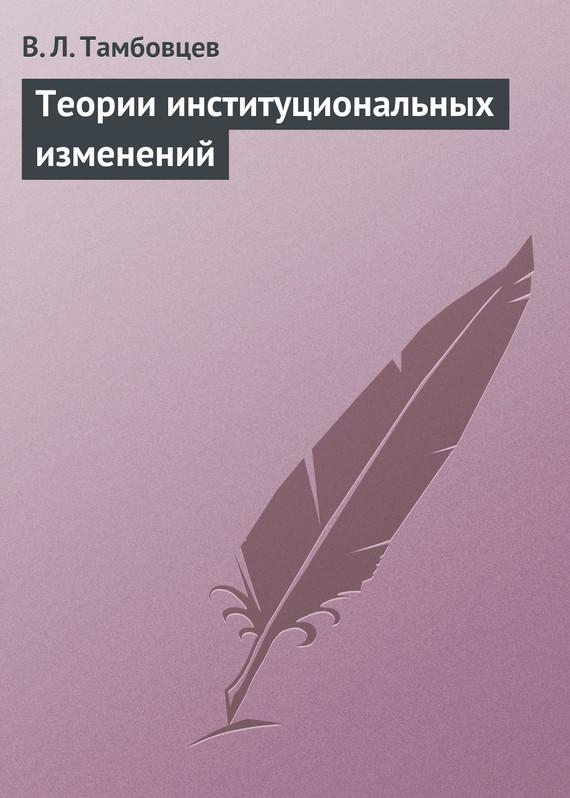 яркий рассказ в книге В. Л. Тамбовцев