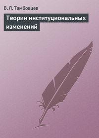 Тамбовцев, В. Л.  - Теории институциональных изменений