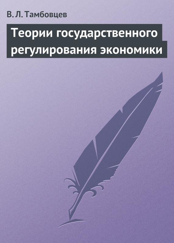 Обложка книги Теории государственного регулирования экономики, автор Тамбовцев, В. Л.