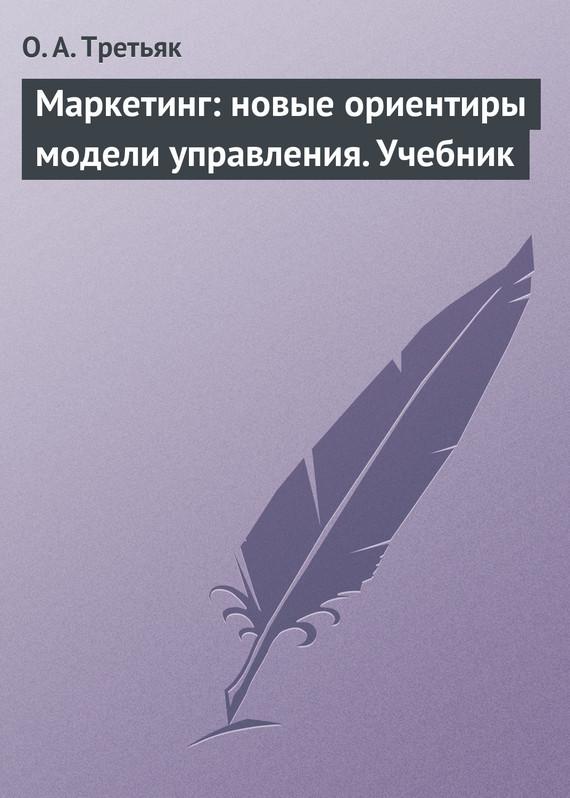 Обложка книги Маркетинг. Новые ориентиры модели управления, автор Третьяк, О. А.