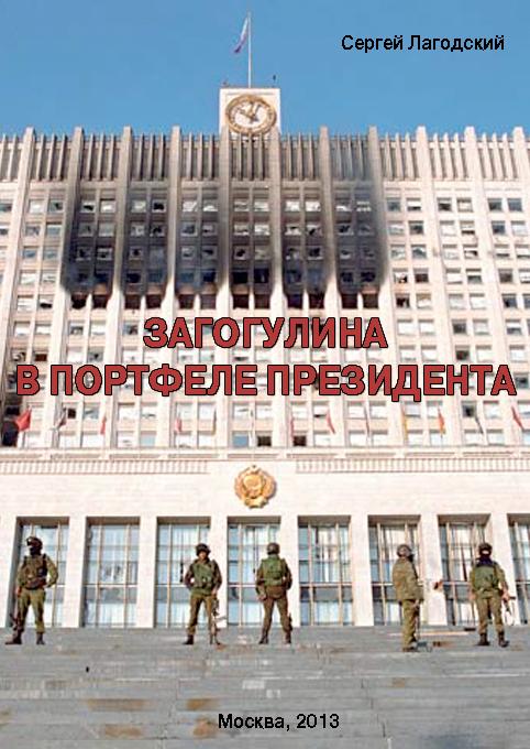 Сергей Лагодский - Загогулина в портфеле президента