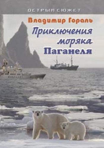 цена на Владимир Гораль Приключения моряка Паганеля