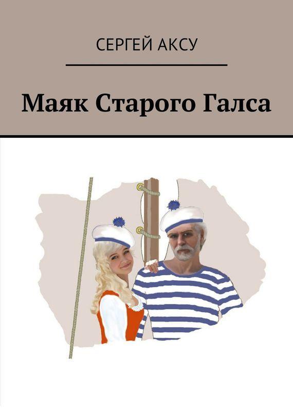Сергей Аксу Маяк Старого Галса сергей аксу запах женщины
