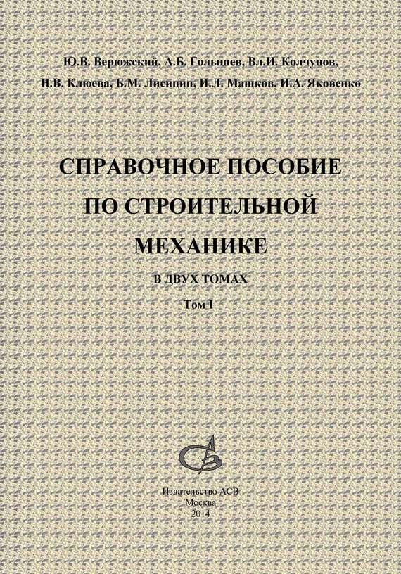 Б. М. Лисицин бесплатно