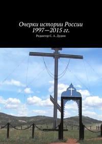 Коллектив авторов - Очерки истории России 1997—2015гг.