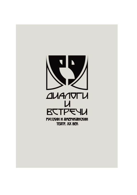 Коллектив авторов Диалоги ивстречи куплю ваз 21083 в вологде