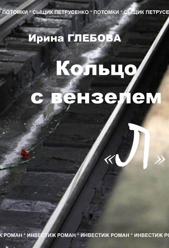 Ирина Глебова Кольцо с вензелем «Л» ирина глебова дом окнами на луг и звёзды