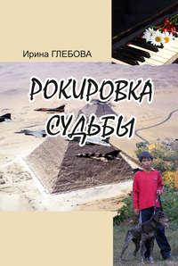 Глебова, Ирина  - Рокировка судьбы