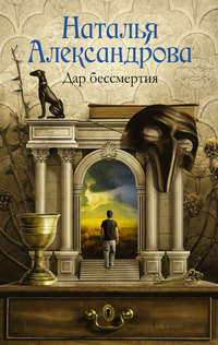 Александрова, Наталья  - Дар бессмертия