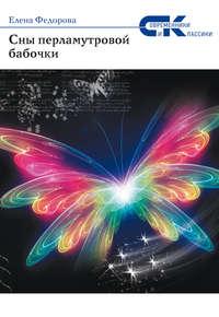 Федорова, Елена  - Сны перламутровой бабочки