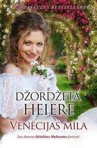 Heiere, Džordžeta  - Venēcijas mīla