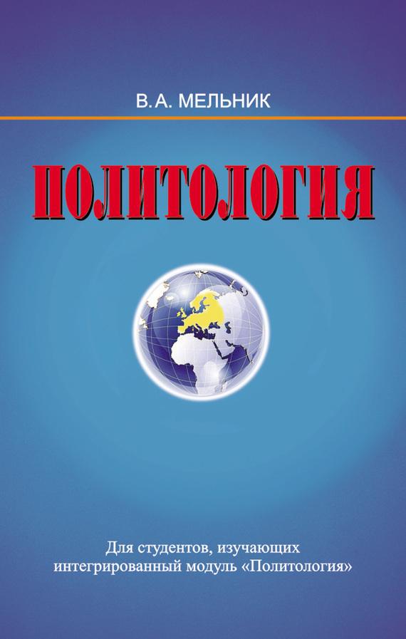 Владимир Мельник Политология топливные котлы белорусского производства