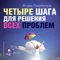 Гавердовская, Полина  - Четыре шага для решения всех проблем