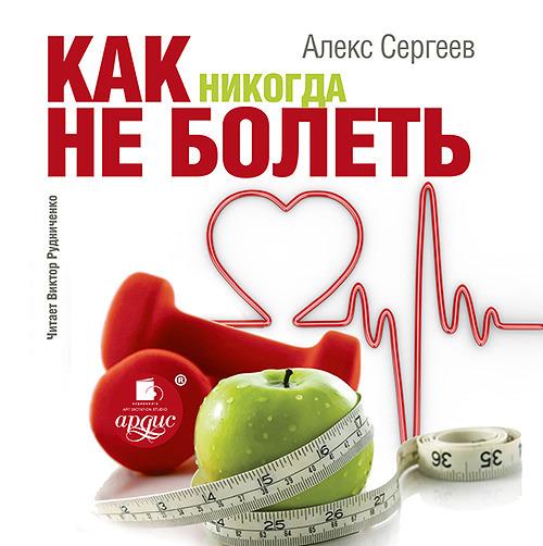 А. И. Сергеев бесплатно