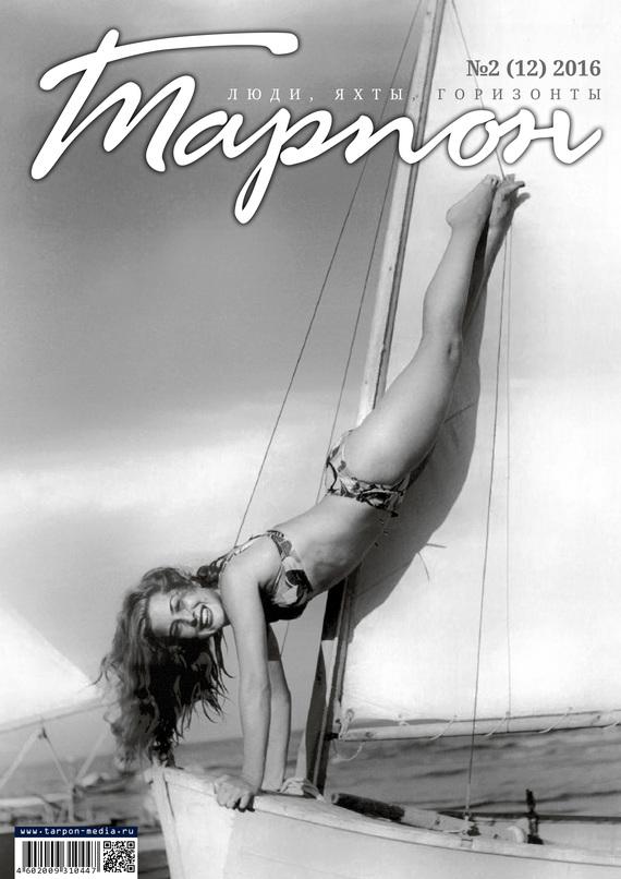 Отсутствует Журнал «Тарпон» №02/2016 литературная москва 100 лет назад
