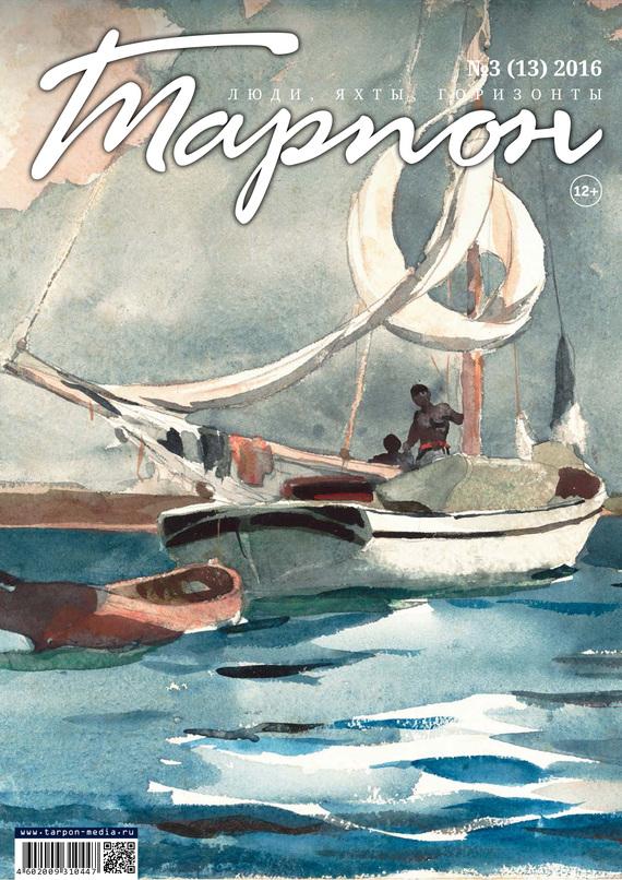 Отсутствует Журнал «Тарпон» №02/2016