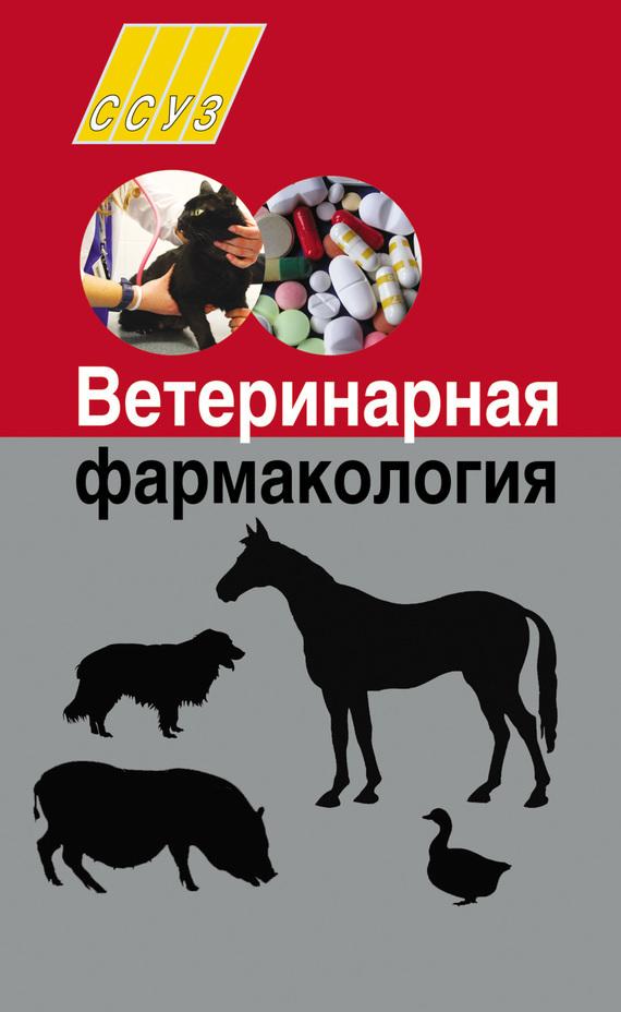 И. Н. Николаенко бесплатно