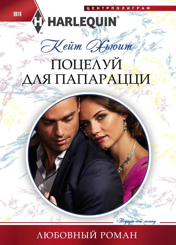 Скачать бесплатно русские романы для электронной книги