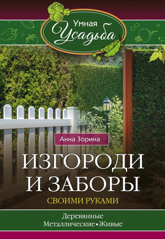 Анна Зорина Изгороди и заборы своими руками анна зорина садовые постройки своими руками