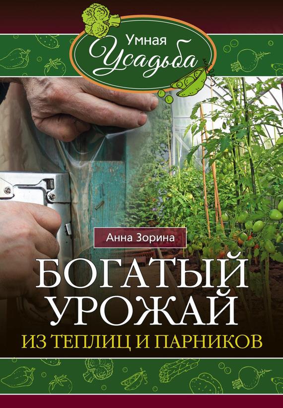 Анна Зорина бесплатно