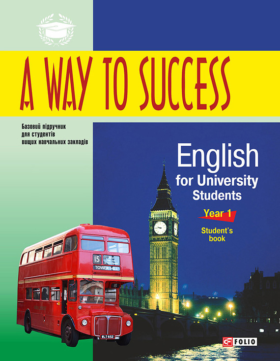 Н. В. Тучина A Way to Success: English for University Students. Year 1. Student's book dieting practices among ahfad university for women students
