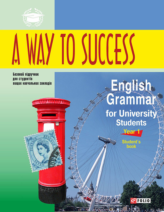 Н. В. Тучина A Way to Success: English Grammar for University Students. Year 1. Student's book dieting practices among ahfad university for women students