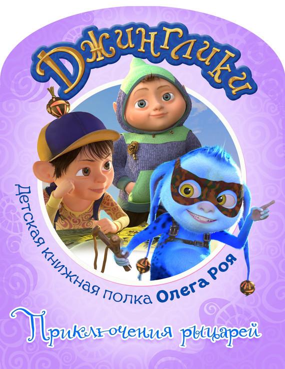 Скачать Олег Рой бесплатно Приключения рыцарей с цветными иллюстрациями