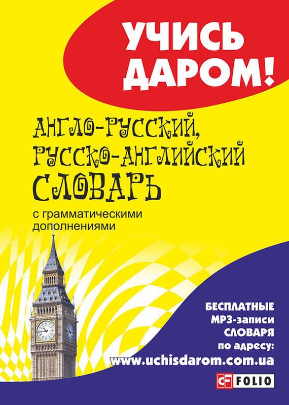 Отсутствует Англо-русский, русско-английский словарь толстовка shelter