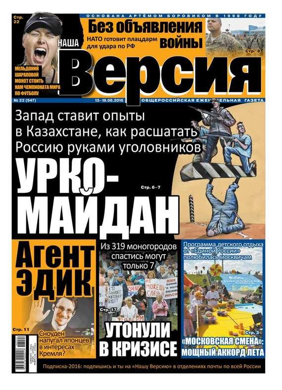 Редакция газеты Наша Версия Наша версия 22-2016 abbyy lingvo x6 многоязычная домашняя версия цифровая версия