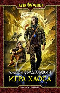 Свадковский, Алексей  - Игра Хаоса