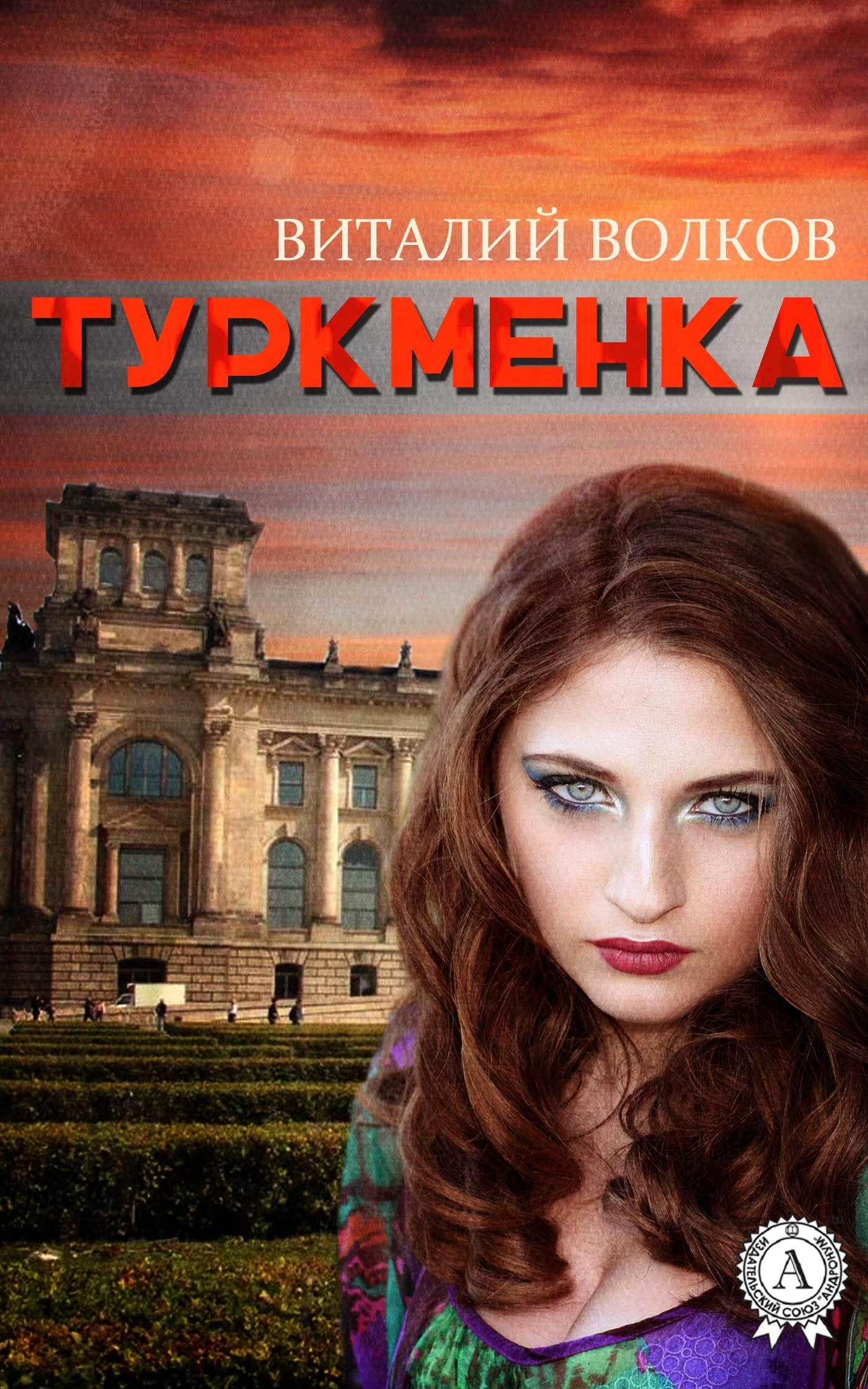 Скачать Туркменка бесплатно Виталий Волков